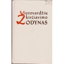 Vietovardžių kirčiavimo žodynas/ Razmukaitė M. ir kiti