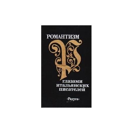 Романтизм глазами итальянских писателей/ Николай Томашевский