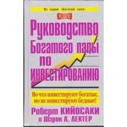 Руководство богатого папы по инвестированию/ Кийосаки Роберт, Лектер Шэрон Л.