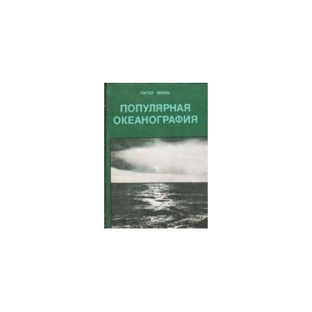 Популярная океанография/ Вейль Питер