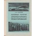 Основные понятия архитектурного проектирования/ Соколов А. М.