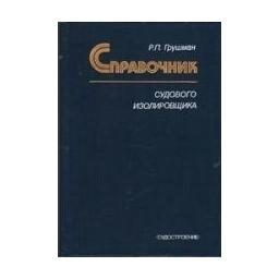 Справочник судового изолировщика/ ГРУШМАН Р.П.