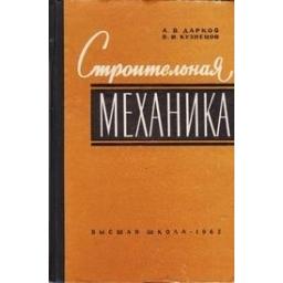 Строительная механика/ Дарков А. В. и другие