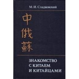 Знакомство с Китаем и китайцами/ Сладковский М. И.