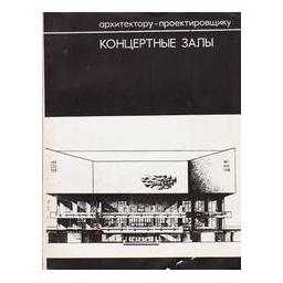 Концертные залы/ Рябышева И. Д.