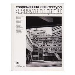 Современная архитектура Франции/ Соловьев Н. и др.