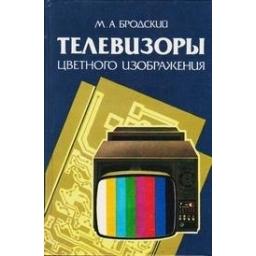 Телевизоры цветного изображения/ Бродский М. А.