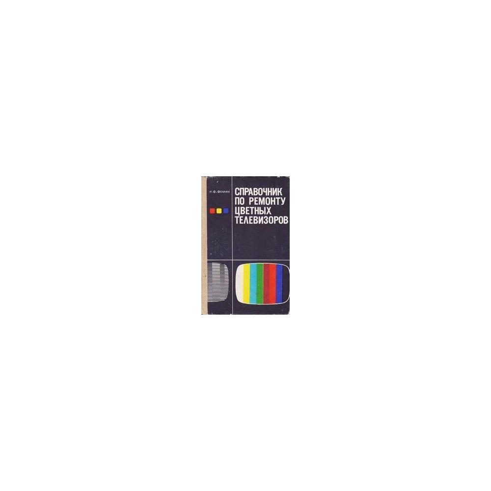 Справочник по ремонту цветных телевизоров/ Фомин Н. Ф.