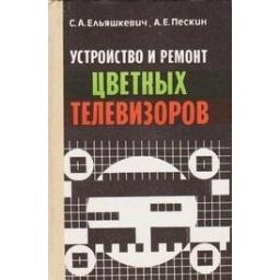 Устройство и ремонт цветных телевизоров/ Ельяшкевич С.А.