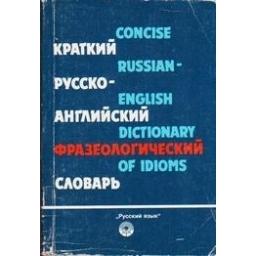 Краткий русско-английский фразеологический словарь/ Гуревич В. В.