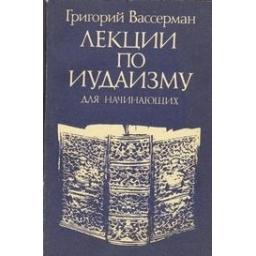 Лекции по иудаизму для начинающих/ Вассерман Григорий
