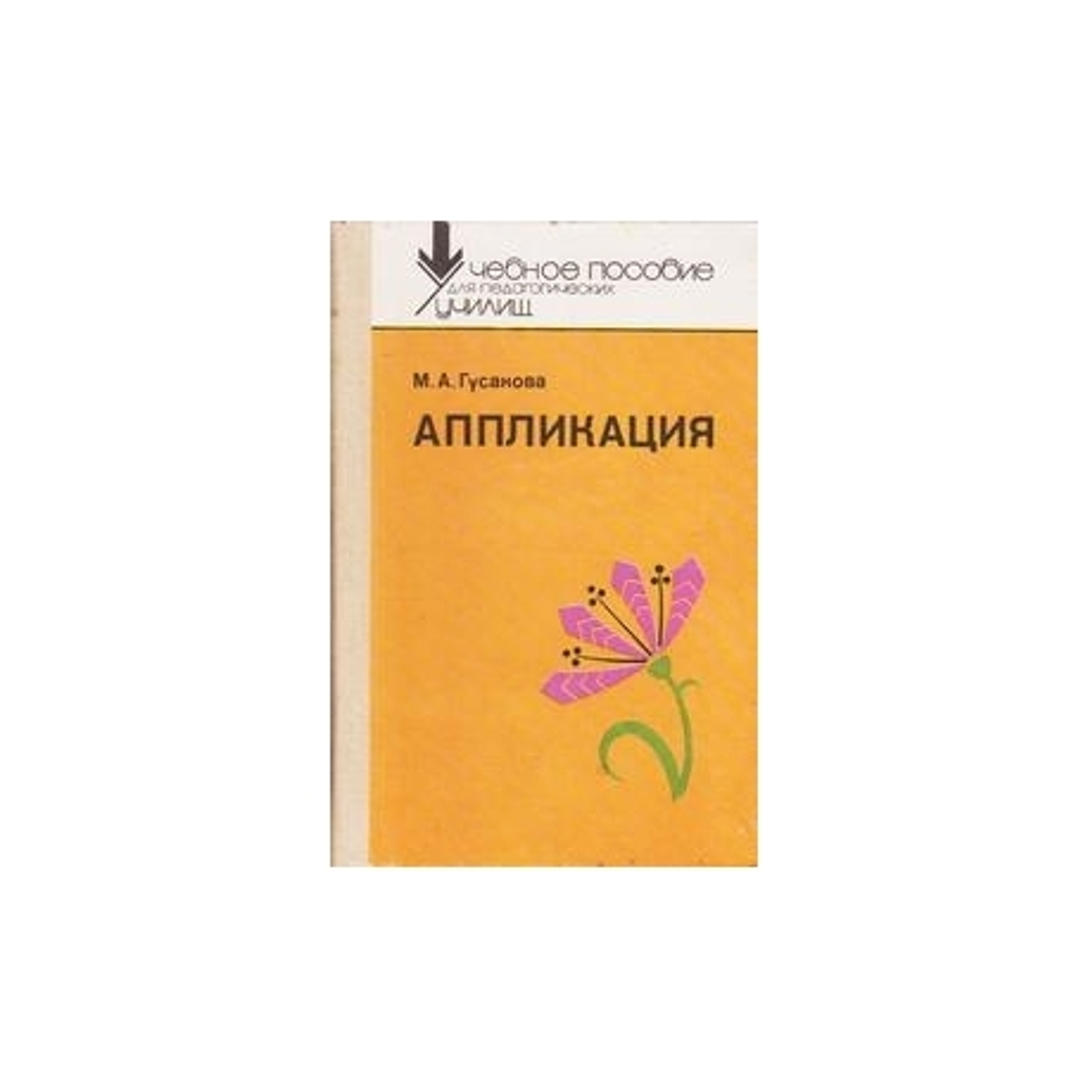 Аппликация/ Гусакова М.