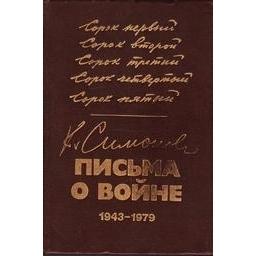 Письма о войне (1943-1979)/ Симонов К.