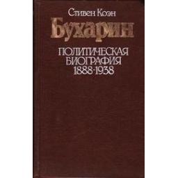 Бухарин. Политическая биография 1888-1938/ Коэн Стивен