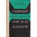 Сборник диктантов для IX-XI классов/ Валунайте И., Шпаковская Е.