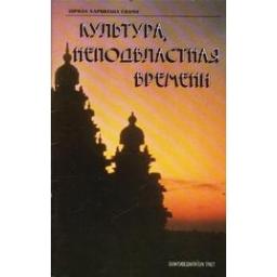 Культура, неподвластная времени/ Свами Шрила Харикеша