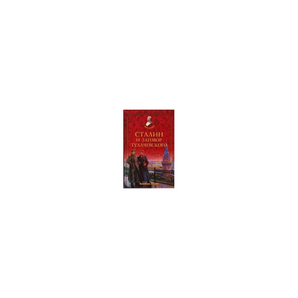 Сталин и заговор Тухачевского/ Лесков Валентин