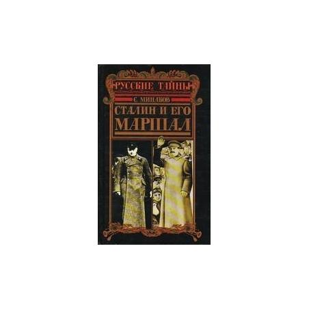 Сталин и его маршал/ Минаков С.