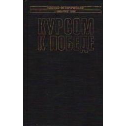 Курсом к Победе/ Кузнецов Н. Г.