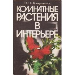 Комнатные растения в интерьере/ Капранова Н. Н.