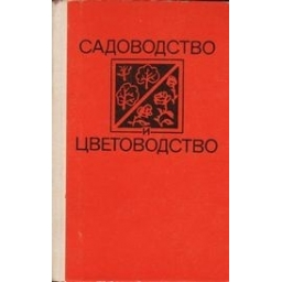 Садоводство и цветоводство/ Фаустов В. В. и др.