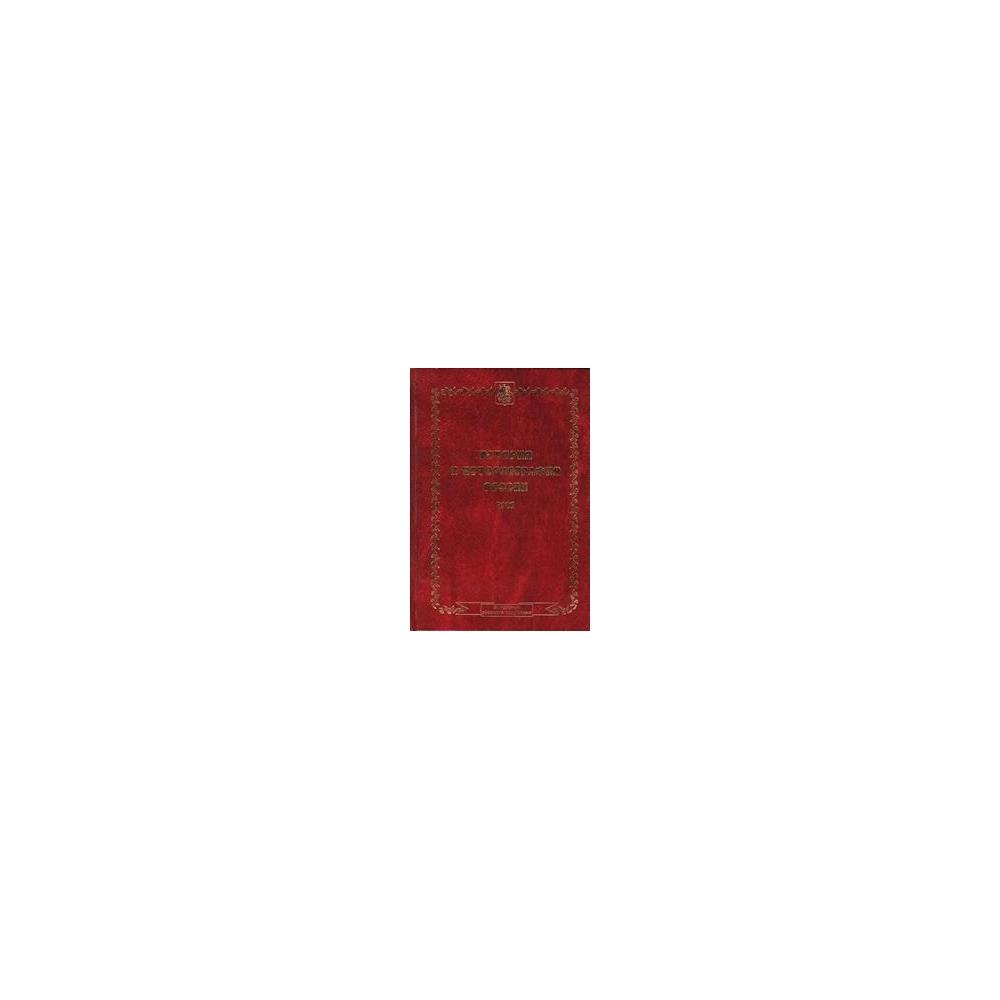 История и историография России. Том III/ Авторский коллектив