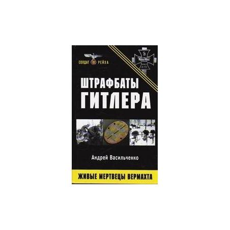 Штрафбаты Гитлера/ Васильченко Андрей