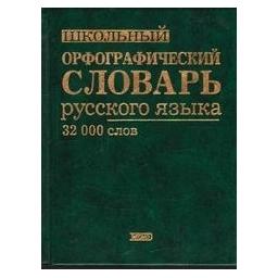 Школьный орфографический словарь русского языка/ Русина М. М.