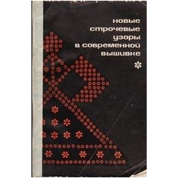 Новые строчевые узоры в современной вышивке/ Федосова О.Г. и др.