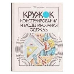 Кружок конструирования и моделирования одежды/ Чижикова Л.П.