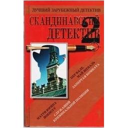 Скандинавский детектив - 2/ Валё Пер, Шеваль Май