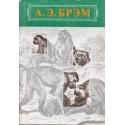Жизнь животных. Млекопитающие. Том I/ Брэм А. Э.