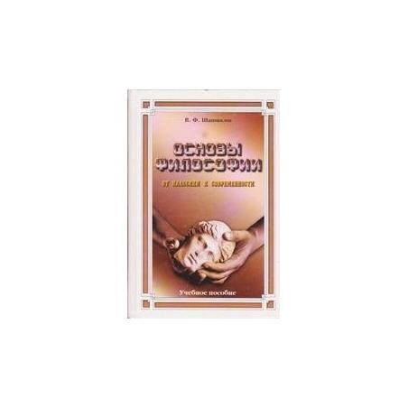 Основы философии от классики к современности/ Шаповалов В.Ф.