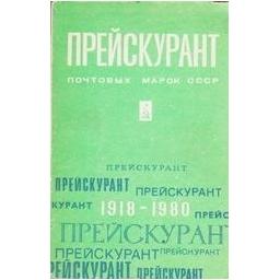 Прейскурант почтовых марок СССР, 1918-1980/ Авторский коллектив