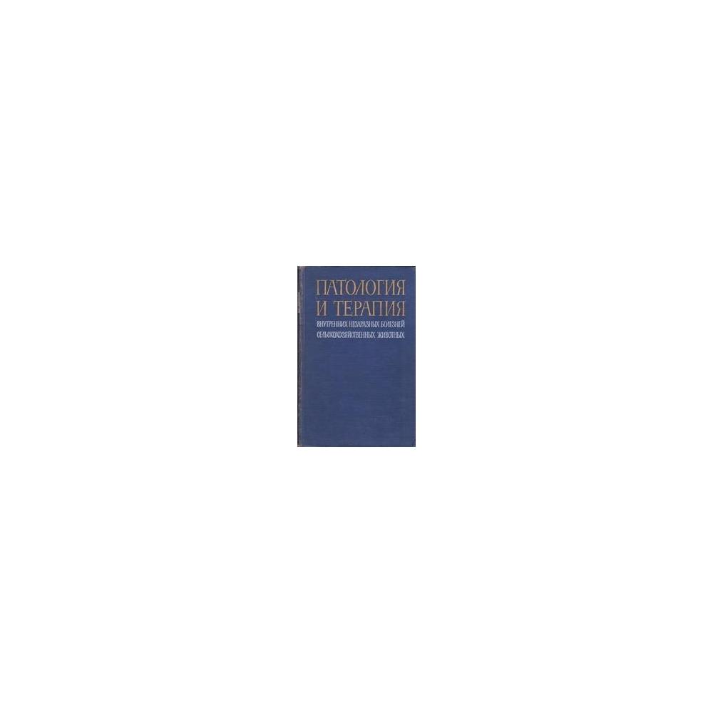 Патология и терапия внутренних незаразных болезней сельскохозяйственных животных/ Домрачев Г.В.
