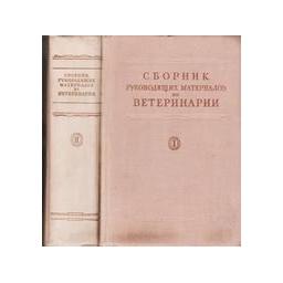 Сборник руководящих материалов по ветеринарии в 2 томах/ Иванов А.Д.