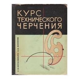 Курс технического черчения/ Боголюбов С.К.