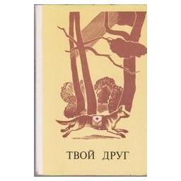 Твой друг: Сборник/ Рябинин Б.С.