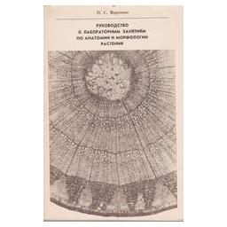 Руководство к лабораторным занятиям по анатомии и морфологии растений/ Воронин Н.С.