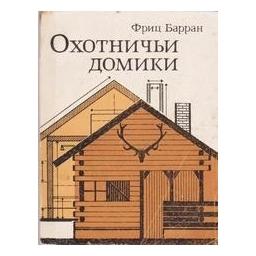 Охотничьи домики/ Барран Фриц