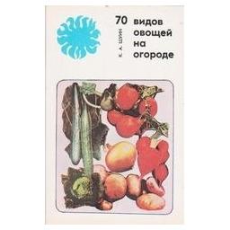 70 видов овощей на огороде/ Шуин Константин Александрович