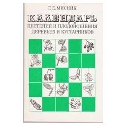 Календарь цветения и плодонашения деревьев и кустарников/ Мисник Г.Е.