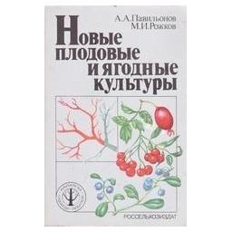 Новые плодовые и ягодные культуры/ Павильонов А.А., Рожков М.И.