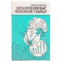 Декоративные многолетники/ Крестникова А.Д.