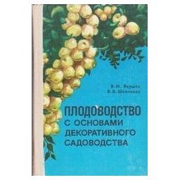 Плодоводство с основами декоративного садоводства/ Якушев В.И., Шевченко В.В.