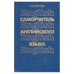 Самоучитель английского языка/ Петрова А.В.