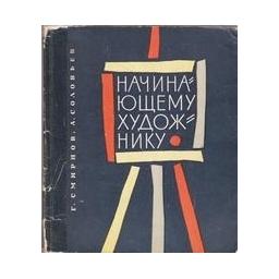 Начинающему художнику/ Смирнов Г.Б.