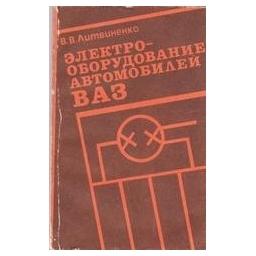 Электрооборудование автомобилей ВАЗ/ Литвиненко В.В.