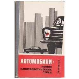 Автомобили: рынок капиталистических стран/ Никитин С.П.