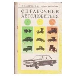 Справочник автолюбителя/ Фейгин З., Гнатюк-Данильчук Р.